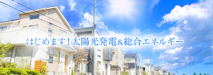 HOME 佐賀市 太陽光発電 リフォーム