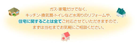 住宅に関することは全てご対応させていただきますので、まずは当社までお気軽にご相談ください。