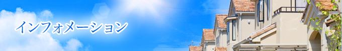 会社概要・アクセス 佐賀市 太陽光発電 リフォーム